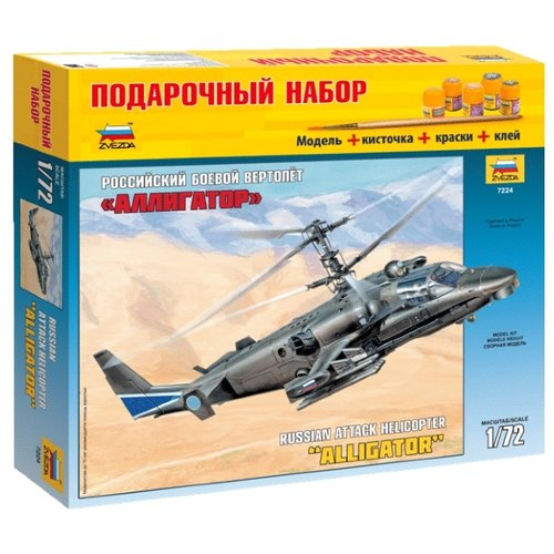 Сборная модель ZVEZDA Российский боевой вертолет Аллигатор Ка-52 (7224PN) 1:72 сборная модель zvezda российский вертолет огневой поддержки морской пехоты ка 29 7221pn 1 72