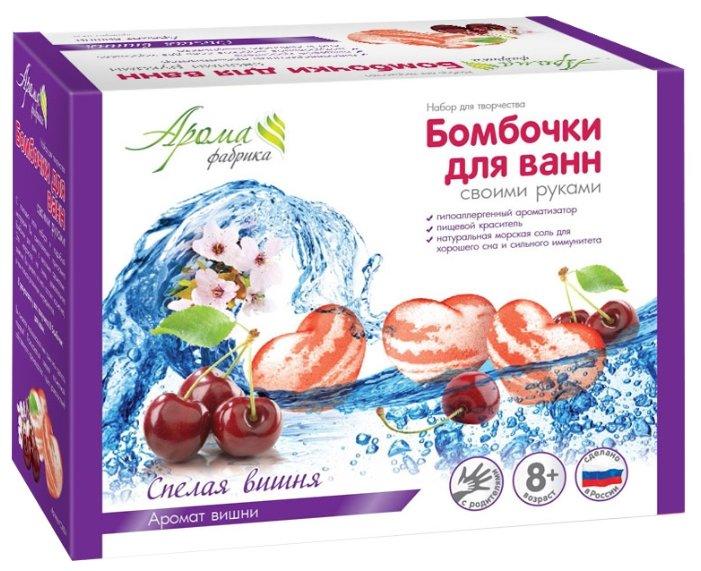 Развивашки Аромафабрика Бомбочки для ванн Спелая вишня