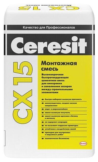 Цемент Ceresit CX 15 25 кг.