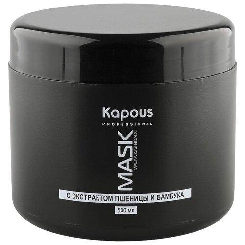 Купить Kapous Professional Caring Line Маска питательная восстанавливающая с экстрактом пшеницы и бамбука для волос и кожи головы, 500 мл