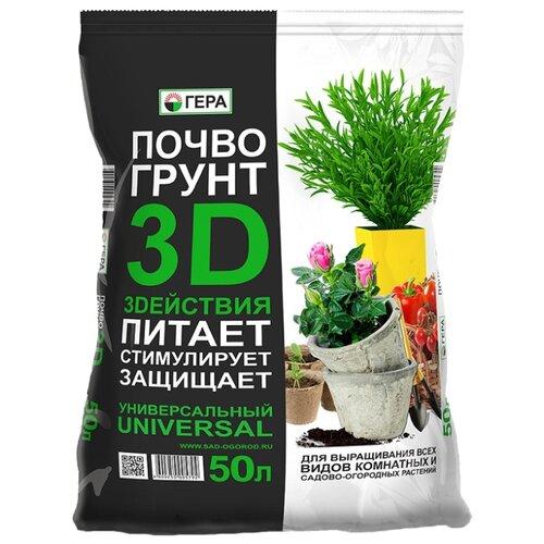 Почвогрунт Гера 3D универсальный 50 л.