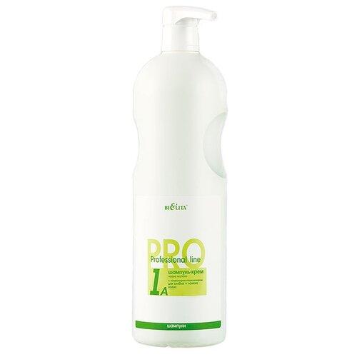 Bielita шампунь-крем Professional line Козье молоко для слабых и ломких волос 1000 мл с дозатором line шампунь