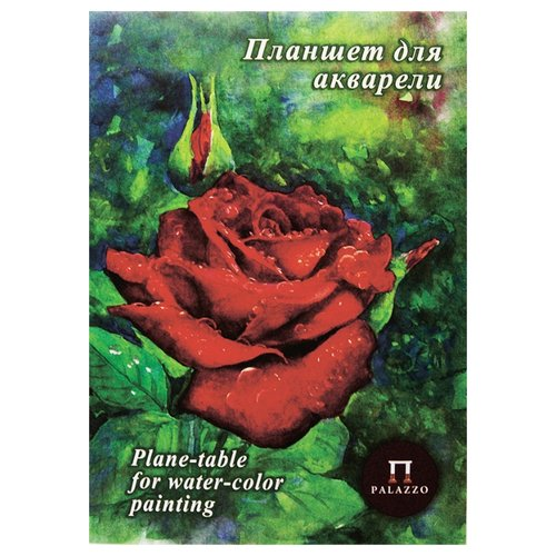 Купить Планшет для акварели Лилия Холдинг Палаццо Алая роза 29.7 х 21 см (A4), 200 г/м², 20 л., Альбомы для рисования
