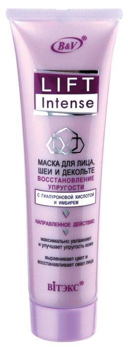 Витэкс Lift Intense маска Восстановление упругости с гиалуроновой кислотой и имбирем