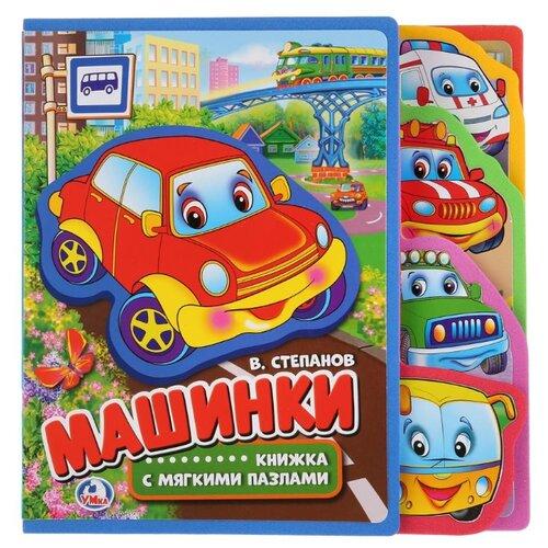 Умка Книжка EVA с пазлами Степанов В. МашинкиКнижки-игрушки<br>