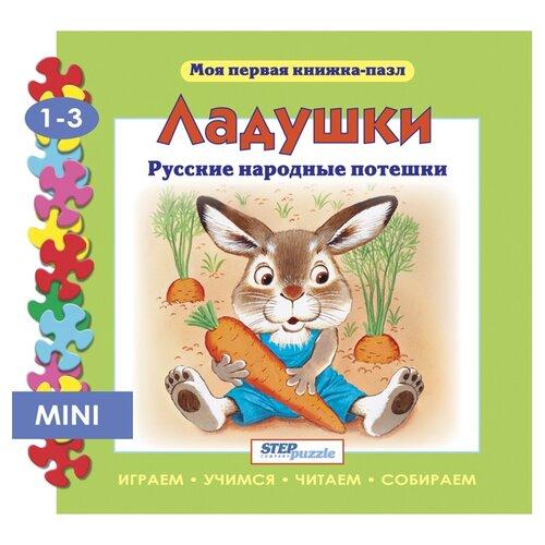 Купить Step puzzle Книжка-игрушка Моя первая книжка-пазл. Ладушки, Книжки-игрушки