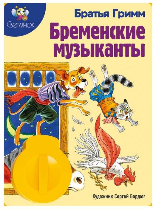 Диафильм Светлячок Бременские музыканты. Братья Гримм
