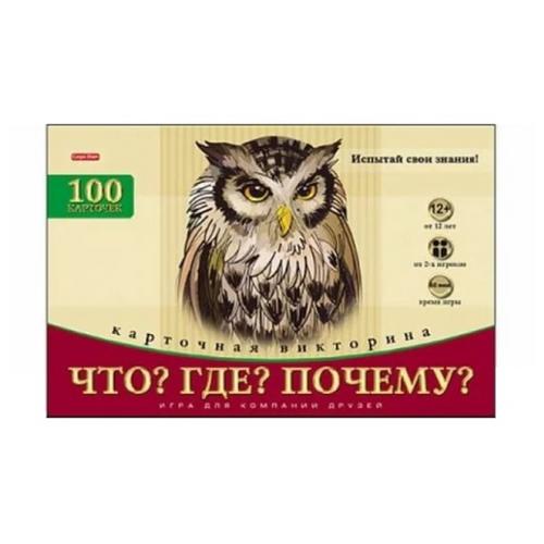 Фото - Настольная игра Рыжий кот Что? Где? Почему? И-3006 коробка рыжий кот 33х20х13см 8 5л д хранения обуви пластик с крышкой