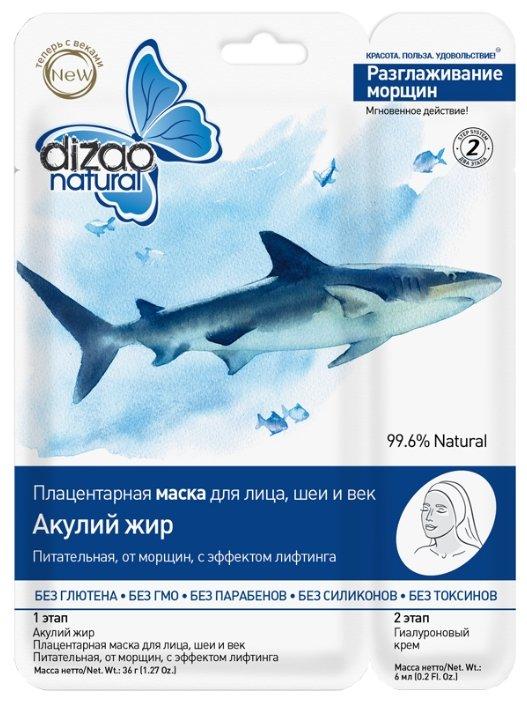 Dizao двухэтапная плацентарная маска Акулий жир