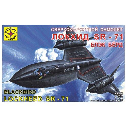 Купить Сборная модель Моделист Сверхскоростной самолет Локхид SR-71 Блекбёрд (207212) 1:72, Сборные модели