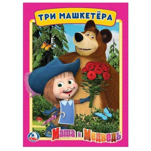 Купить Картон А5. Маша и Медведь. Три Машкетера, Умка, Детская художественная литература