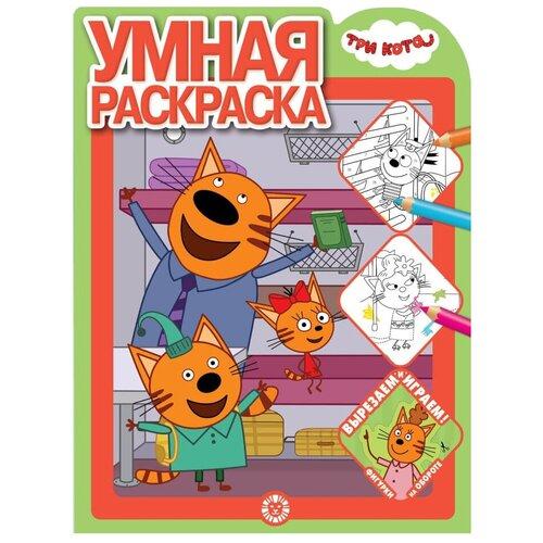 ЛЕВ Умная раскраска. № 2011. Три Кота