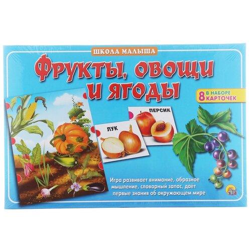 Настольная игра Рыжий кот Школа малыша. Фрукты, овощи и ягоды ИН-8132 настольная игра smiledecor сумка игралка овощи фрукты и ягоды