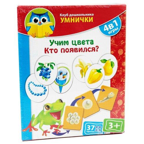 Фото - Настольная игра Vladi Toys Учим цвета. Кто появился? VT1306-07 настольная игра vladi toys мир машин