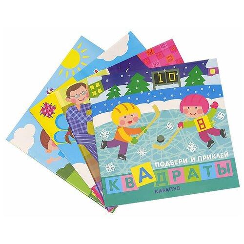 Купить Подбери и наклей квадраты (для детей 1-3 лет) 4 книги, Творческий Центр СФЕРА, Учебные пособия