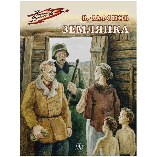 Сафонов В.