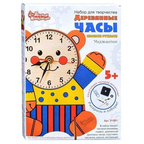 Купить Десятое королевство Набор для творчества Деревянные часы своими руками Медвежонок (01961), Роспись предметов