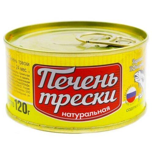 Вкусные консервы Печень трески натуральная, 120 г недорого