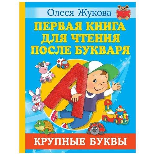 Купить Первая книга для чтения после букваря Жукова О.С., АСТ, Учебные пособия