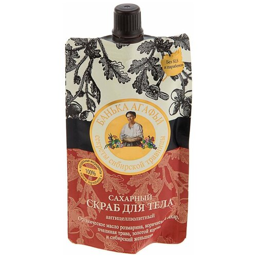 Рецепты бабушки Агафьи скраб Банька Агафьи для тела Сахарный Антицеллюлитный 100 мл крем для тела рецепты бабушки агафьи восстанавливающий 100 мл