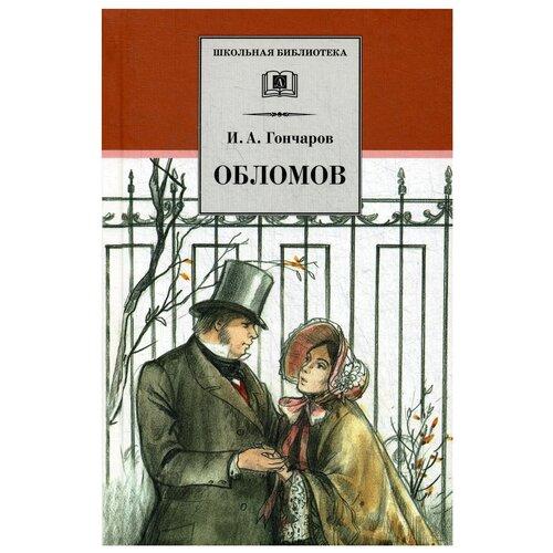 Купить Обломов: роман, Детская литература, Детская художественная литература