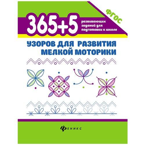 Фото - Воронина Т.П. 365+5 узоров для развития мелкой моторики 4-е изд. диченскова а м 365 5 веселых загадок 4 е издание