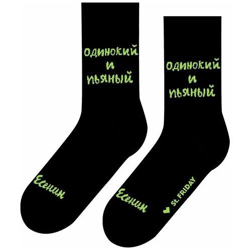 Носки St. Friday Одинокий и пьяный, размер 34-37, черный/зеленый носки st friday кислотный диджей размер 34 37 белый