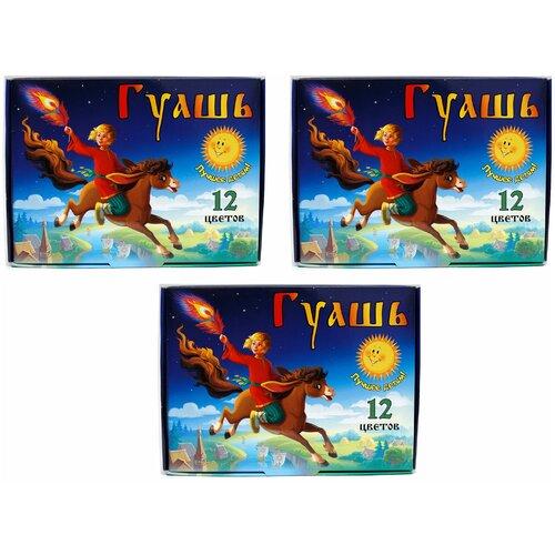 Купить Комплект из 3 коробок Гуашь набор 12 цветов Лучшее детям , 3 шт х 240мл, АКВА-КОЛОР, Краски