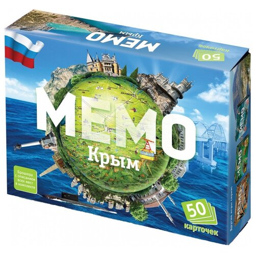 Настольная игра Нескучные игры Мемо Крым настольная игра нескучные игры мафия люкс 7090 50