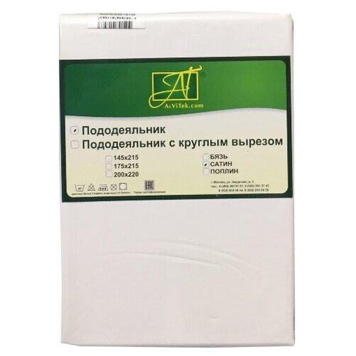 Пододеяльник АльВиТек сатин 200 х 220 см белый