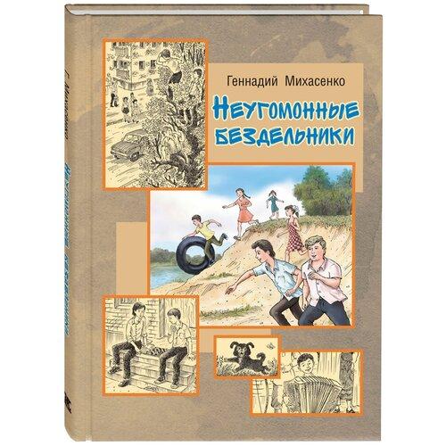 Купить Михасенко Г. Неугомонные бездельники , ЭНАС, Детская художественная литература