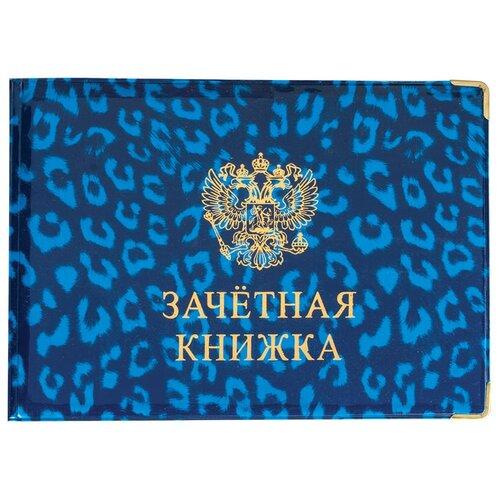 Обложка для зачетной книжки Топ-спин ОД 6-12, синий