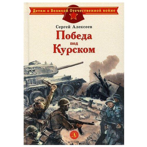 Купить Победа под Курском: рассказы, Детская литература, Детская художественная литература