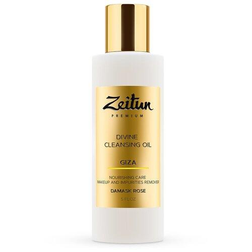 Zeitun очищающее масло для снятия макияжа для сухой кожи с дамасской розой GIZA Divine Cleansing Oil, 150 мл zeitun мыло бельди 3 с дамасской розой 250 мл