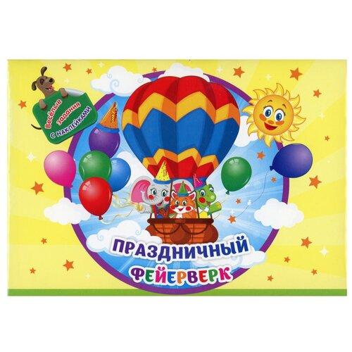 Фото - Занимательный конверт Праздничный фейерверк: игровые сюрпризы, интерактивные задания, наклейки, веселые раскраски, логические задачки жужжим и летаем задания раскраски наклейки