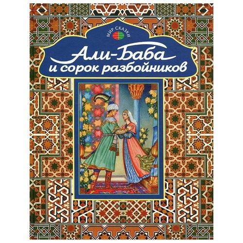 Мир сказки. Али-Баба и сорок разбойников