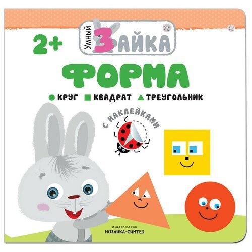 Купить Книга развивающая с наклейками.Умный зайка.Форма, МС11003, Мозаика-Синтез, Книги для малышей