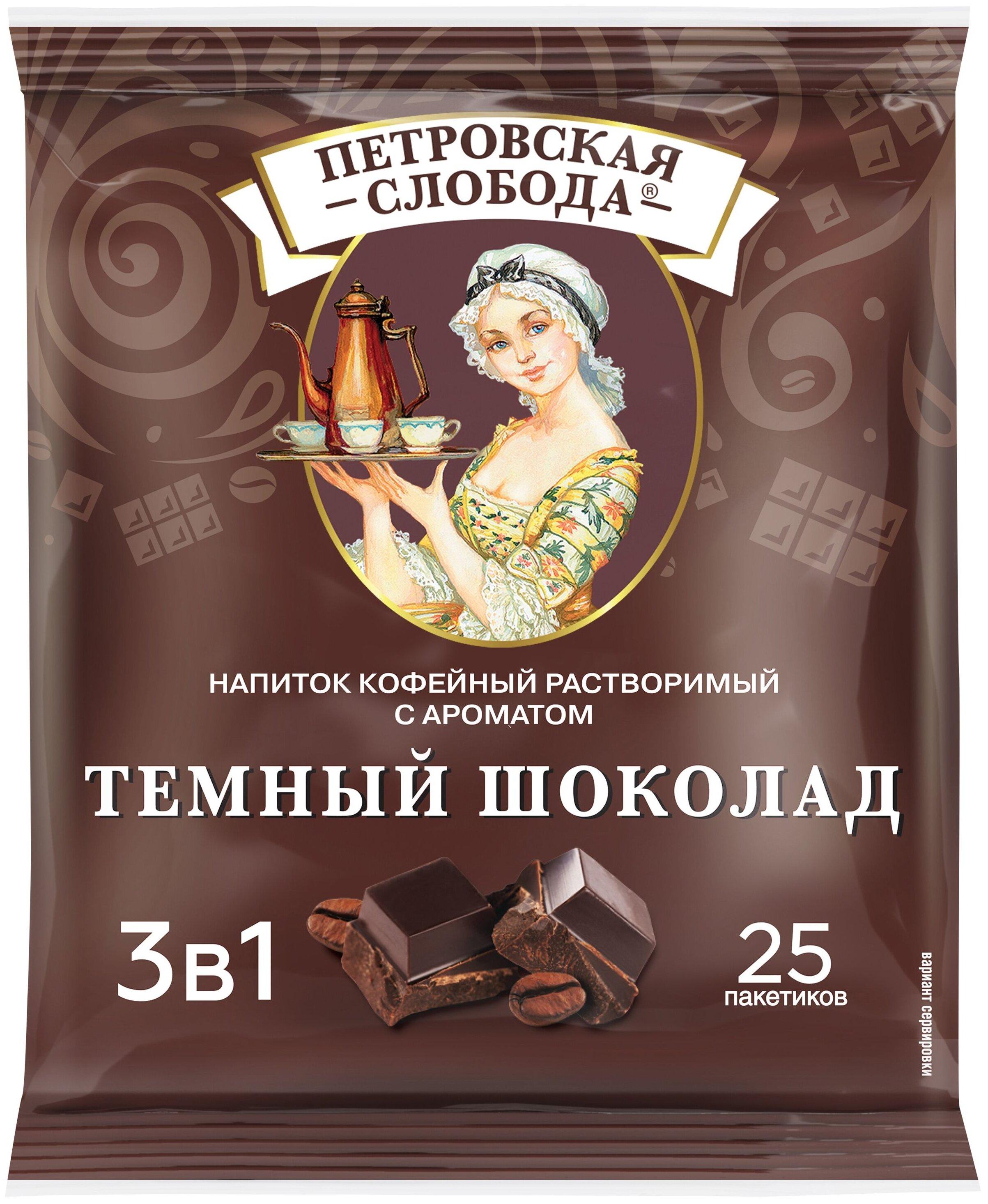 Купить Растворимый кофе Петровская слобода 3 в 1 Темный шоколад, в пакетиках, 25 шт., 450 г по низкой цене с доставкой из Яндекс.Маркета