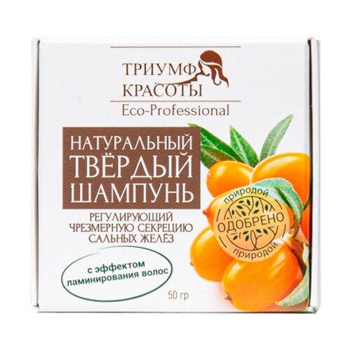 ТРИУМФ КРАСОТЫ твердый шампунь Eco-Professional для жирных волос, 50 гр