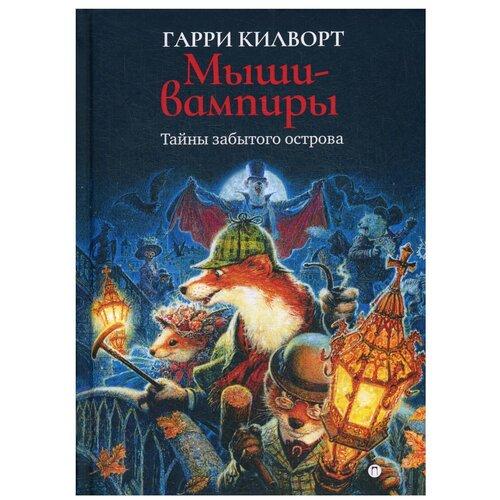 Купить Мыши-вампиры: роман, RUGRAM, Детская художественная литература
