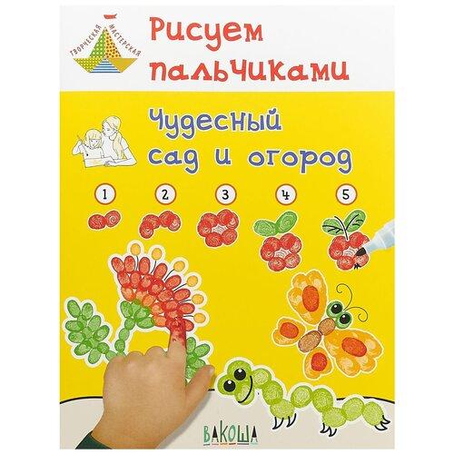 Вакоша Рисуем пальчиками. Чудесный сад и огород. Развивающее пособие для детей