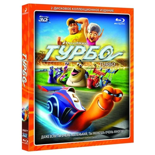 Турбо (2 Blu-ray 3D) шрэк навсегда 2 blu ray 3d