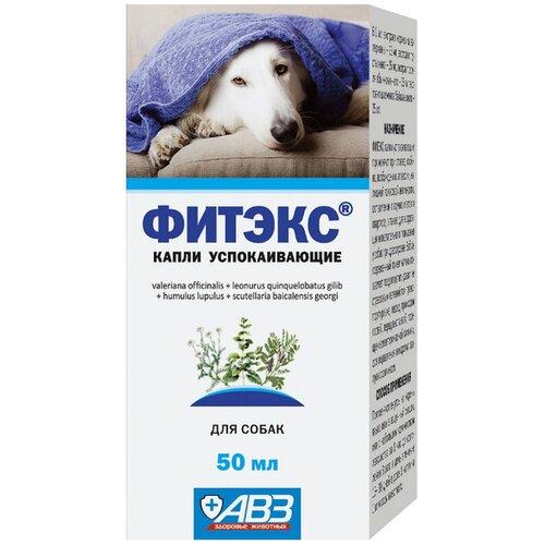 АВЗ Фитэкс капли для собак крупных пород, успокоительное средство 50 мл