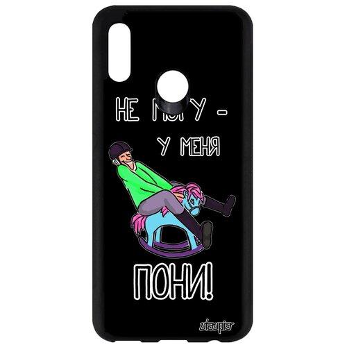 """Чехол на мобильный Honor 10 Lite, """"Не могу - у меня пони!"""" Комикс Юмор"""