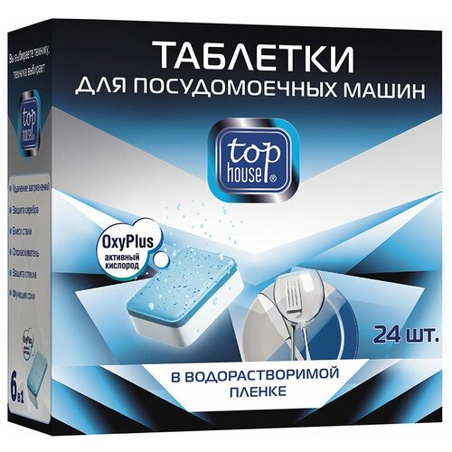 Таблетки для посудомоечной машины Top House таблетки OxyPlus, 24 шт.