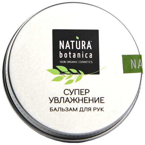 Бальзам для рук Natura Botanica Супер увлажнение 30 г