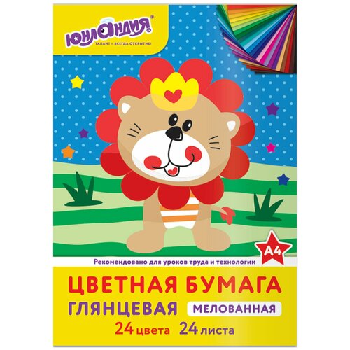 Купить Цветная бумага Львёнок Юнландия, 20x28 см, 24 л., 24 цв. 1 наборов в уп., Цветная бумага и картон