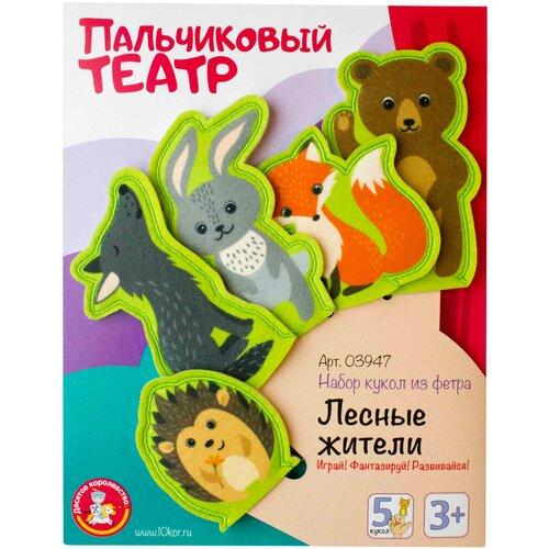 Фото - Десятое королевство Кукольный пальчиковый театр Лесные жители (03947) десятое королевство td03663 домашний кукольный театр колобок 7 кукол перчаток