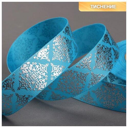 Купить Лента репсовая 25мм*20±1ярд тиснение орнамент А3-012 голубой АУ 3763185, Арт Узор, Декоративные элементы