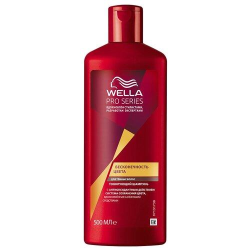 Фото - Pro Series шампунь Бесконечность цвета для темных волос, 500 мл шампунь для гладкости волос pro series гладкие и шелковистые 500 мл